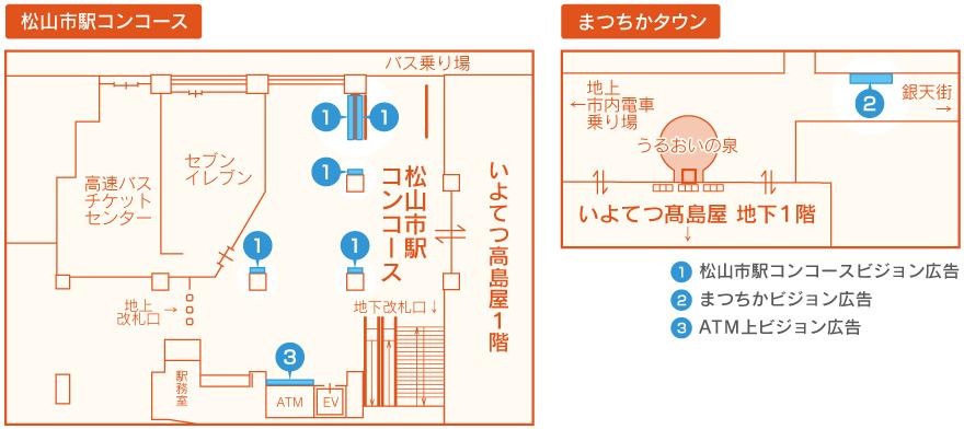 松山市駅コンコース・まつちかタウン