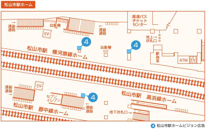 松山市駅ホーム
