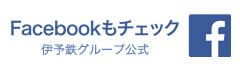 伊予鉄グループ公式facebook