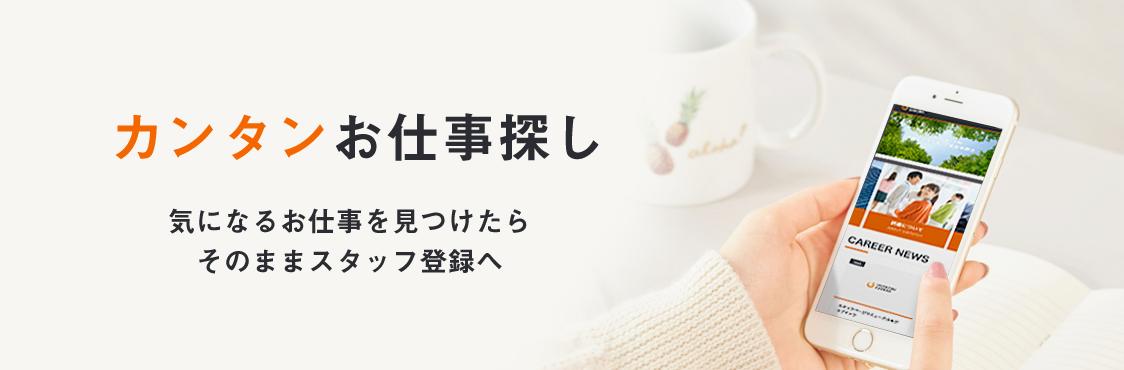 カンタンお仕事探し 派遣サービス JOBINC